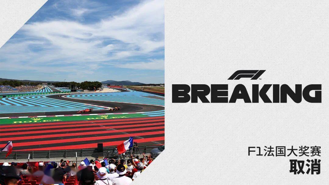 F1法国站取消