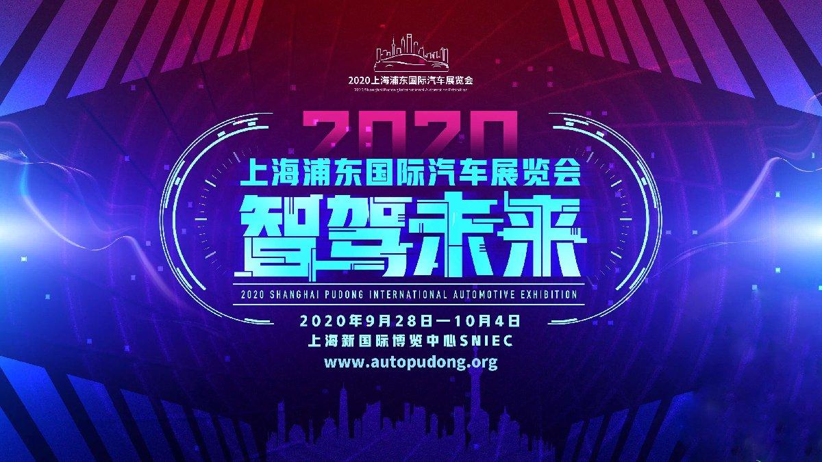 2020上海浦东国际车展门票+时间+地址
