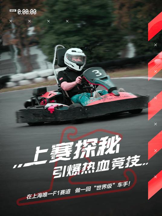 上海F1赛道卡丁车场 魔都打卡必选之地