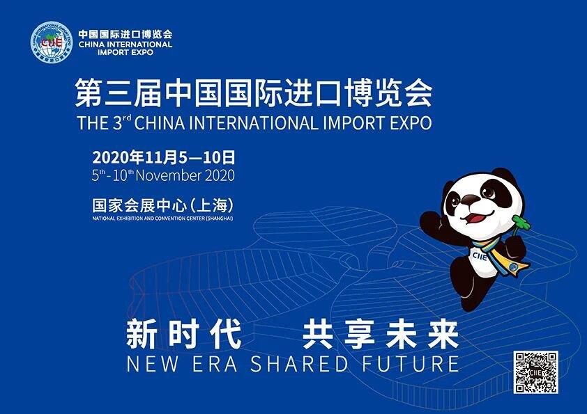 2020上海进博会展详情介绍