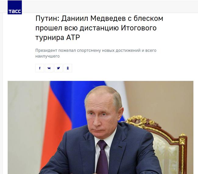 梅德韦杰夫夺冠总统普京表示祝贺:延续了俄罗斯男网传统