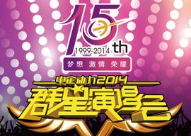 中企动力15周年激情群星演唱会
