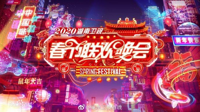 2021年湖南卫视春节晚会详情+嘉宾阵容