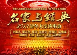 《名家与经典》2013新年大型演唱会