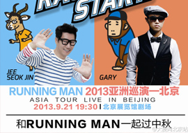 """RACE START!"" Running Man 2013亚洲巡演北京站"