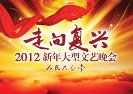 庆祝建党90周年压轴巨作 《走向复兴》—2012新年大型文艺晚会