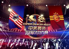 中美舞林对抗赛