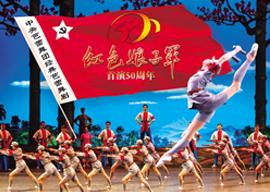 庆祝反法西斯战争胜利70周年巅峰巨作 中央芭蕾舞团经典芭蕾舞剧《红色娘子军》