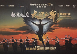 大河之舞2《舞起狂澜》北京站