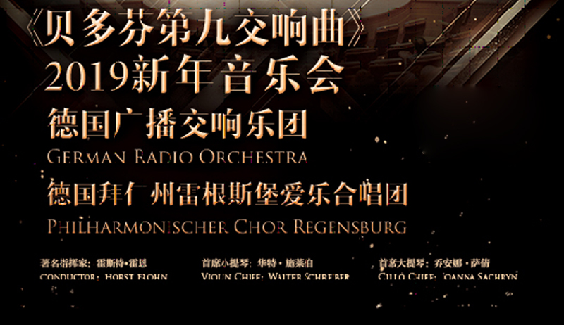 德国广播交响乐团2019新年音乐会中国平安专场
