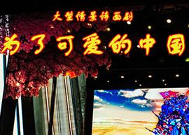 大型廉政情景诗画剧《为了可爱的中国》