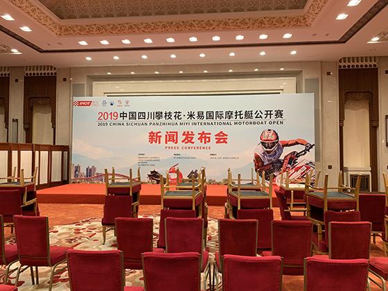 2019 中国四川米易国际摩托艇公开赛新闻发布会