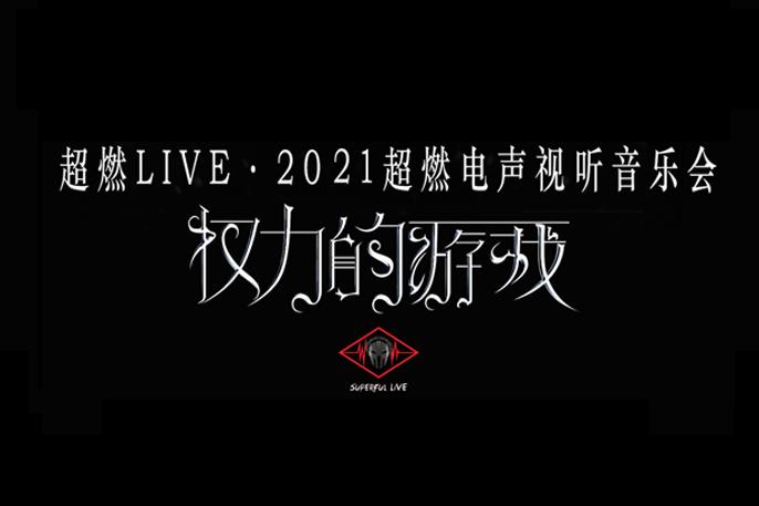 超燃音乐系·2021超燃电声视听音乐会《权力的游戏》