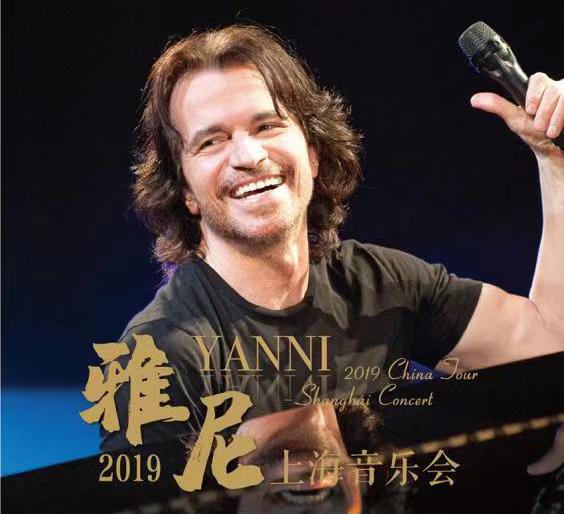 雅尼·2019上海音乐会