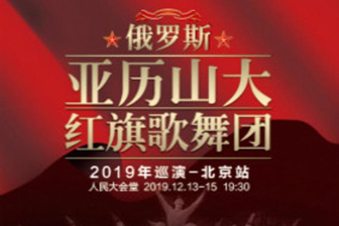 俄罗斯亚历山大红旗歌舞团-北京站