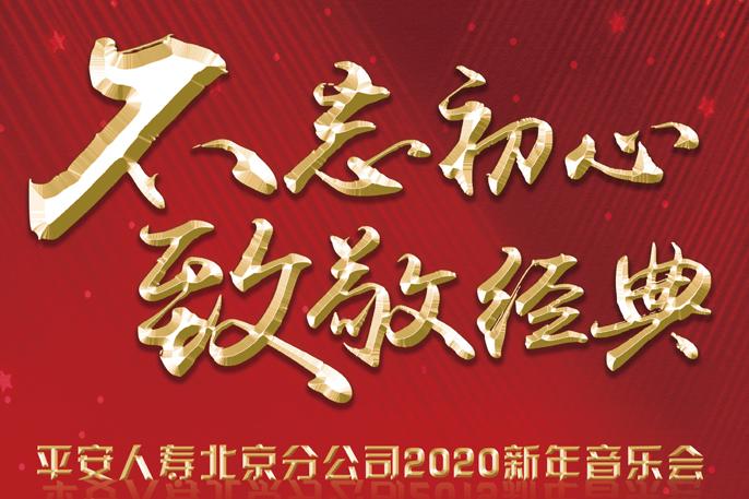 《不忘初心 致敬经典》平安人寿北京分公司2020新年音乐会