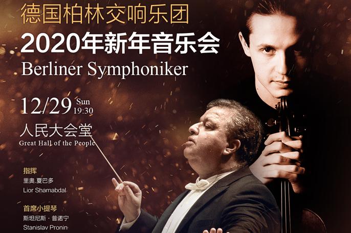 德国柏林交响乐团2020年人民大会堂新年音乐会