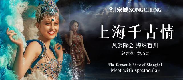 上海千古情演出地址、公共交通信息介绍
