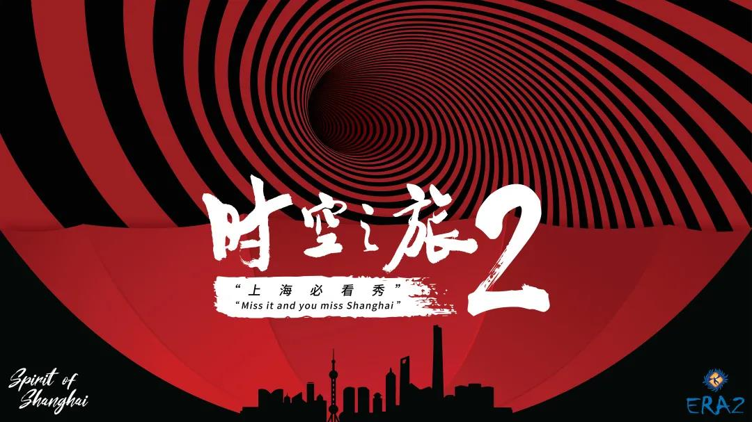 """上海马戏城《时空之旅2》首演在即,入围""""上海设计100+"""""""