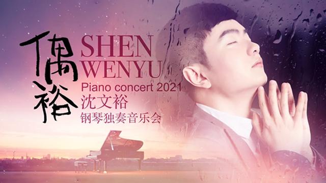 2021沈文裕上海音乐会门票详情