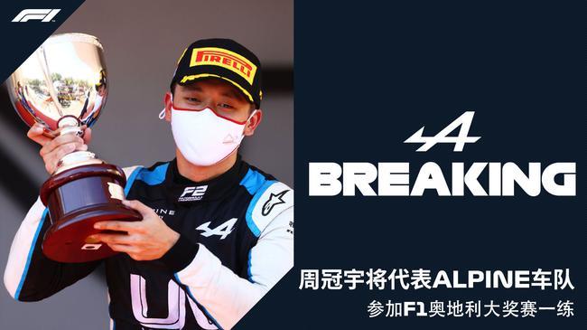 中国车手周冠宇将出战F1奥地利大奖赛练习赛