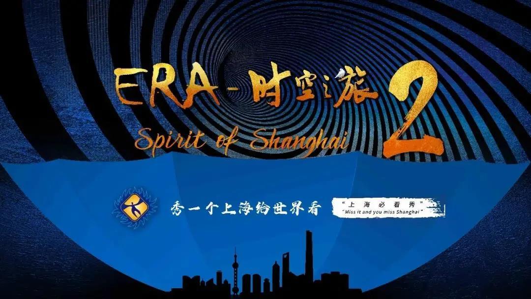 上海马戏城《时空之旅2》订票攻略