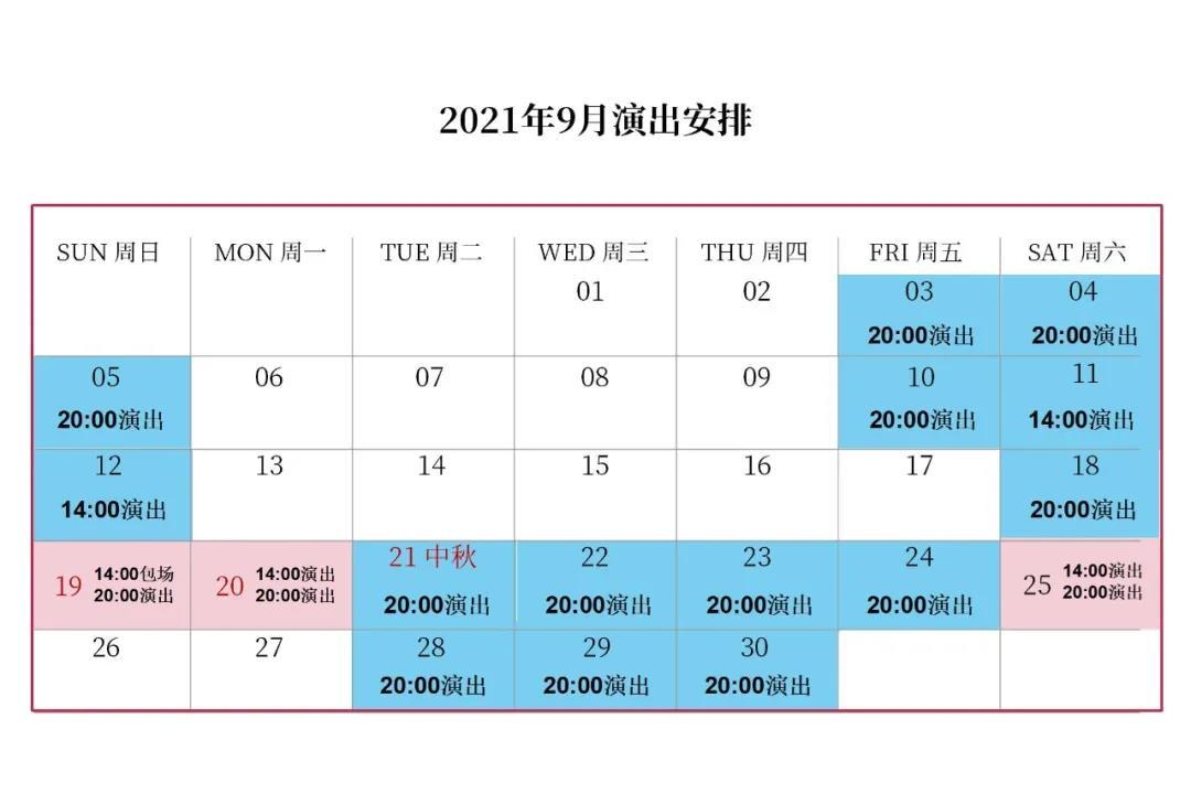 上海马戏城《时空之旅2》九月演出安排