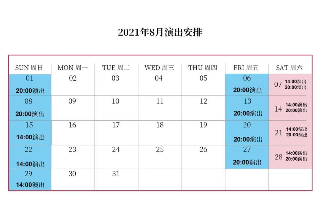 上海马戏城《时空之旅2》八月演出安排