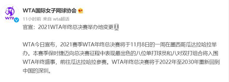 2021WTA网球年终总决赛举办地变更,明年重回深圳举办