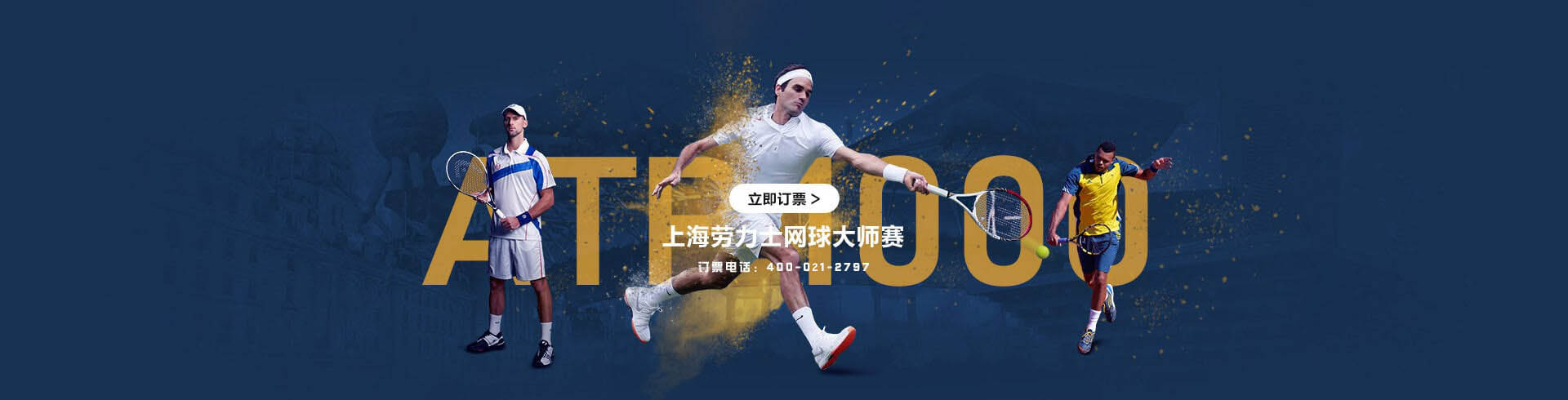 上海ATP000劳力士网球大师赛官方订票
