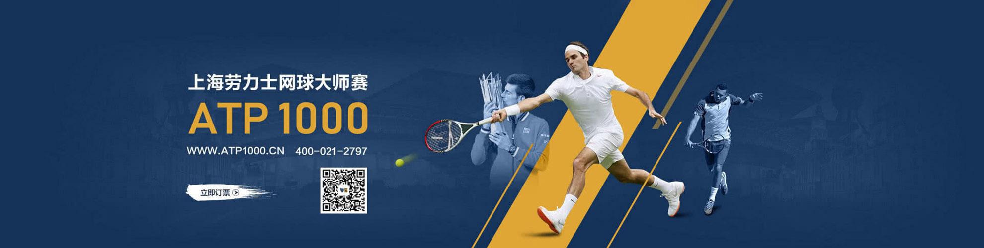 上海ATP000劳力士网球大师赛订票官网