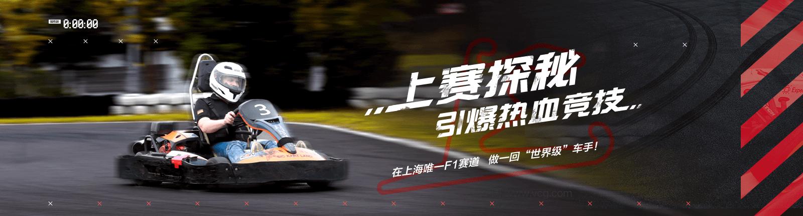 上海F1國際賽車場賽道探秘及卡丁車娛樂門票