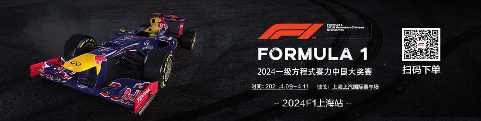 2021上海F1官方订票