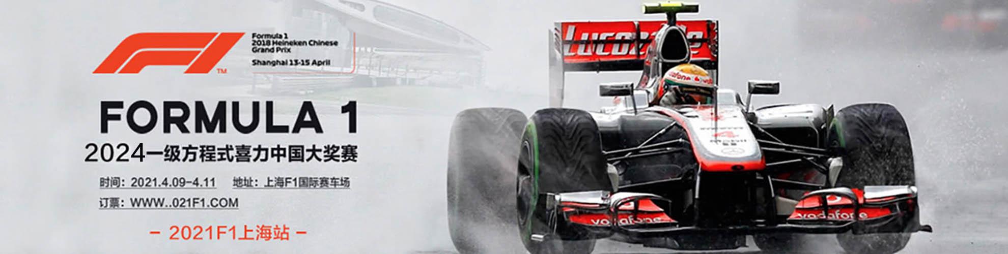 2021年上海F1官方訂票