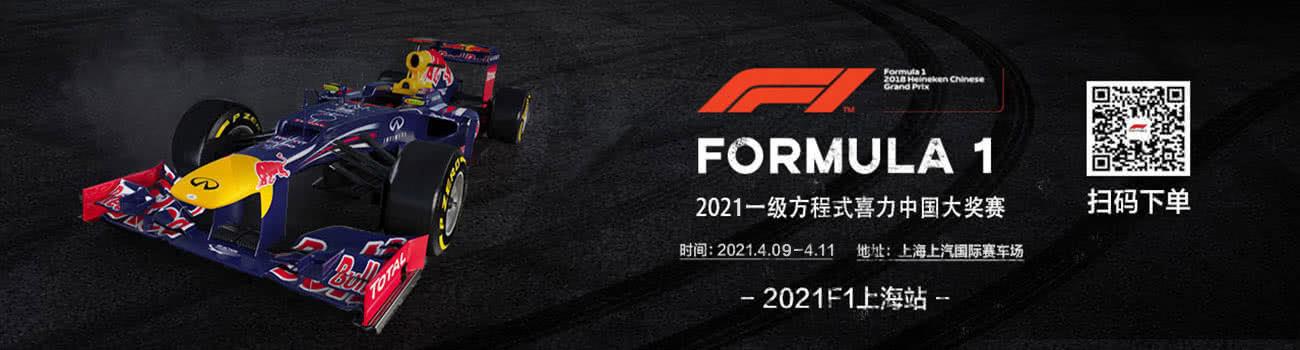 上海F1官方订票