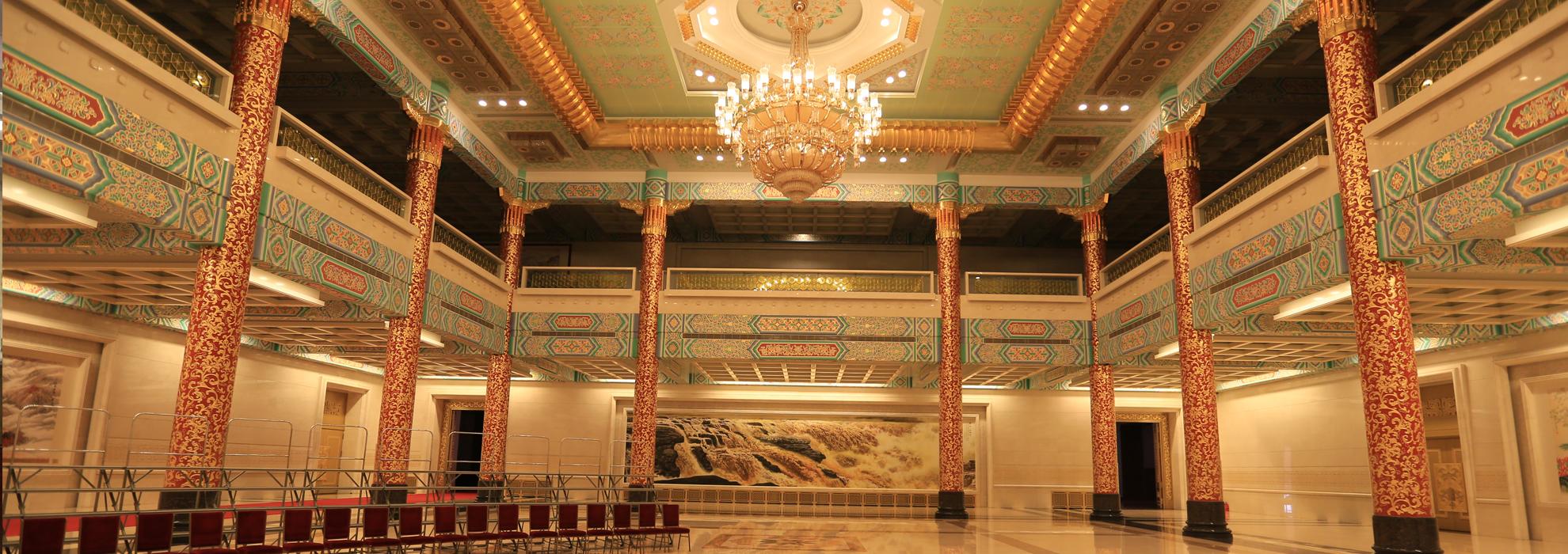 人民大会堂·金色大厅