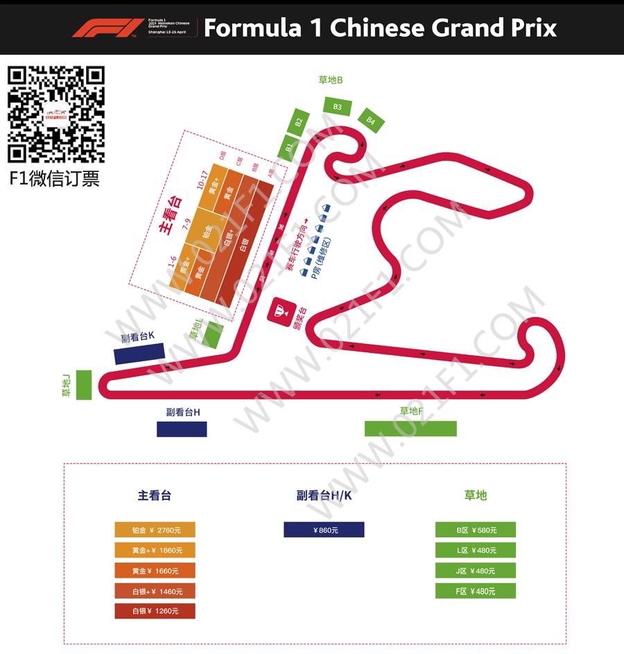 上海F1国际赛车场深度旅游:赛道探秘