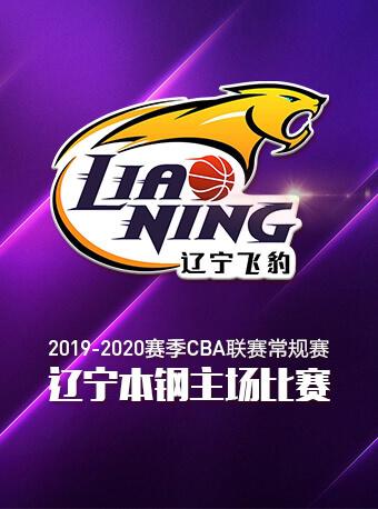 2019-2020赛季CBA联赛常规赛辽宁本钢主场比赛