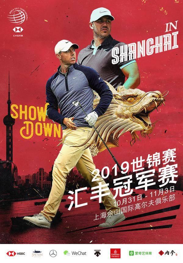2018年上海汇丰高尔夫冠军赛门票