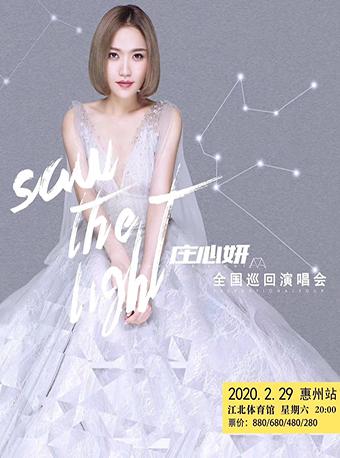 庄心妍Saw The Light 全国巡回演唱会2020惠州站