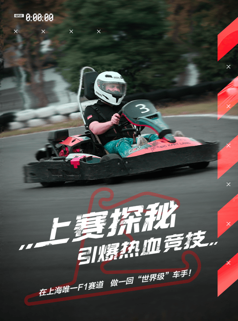 上海F1国际赛车场卡丁车门票