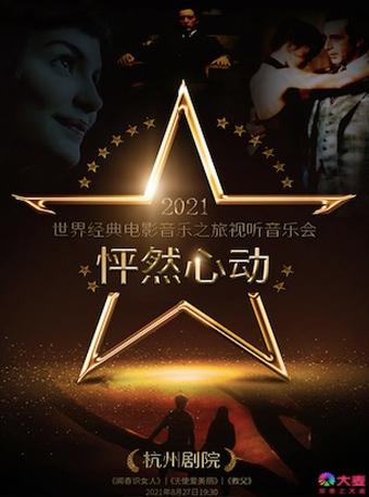 世界经典电影音乐之旅视听音乐会《闻香识女人》《天使爱美丽》《教父》