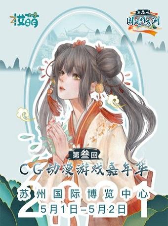苏州·第三届CG动漫游戏嘉年华暨国风时裳洲