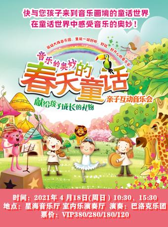 《春天的童话》亲子音乐会
