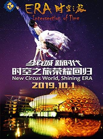 """上海马戏城杂技""""ERA—时空之旅""""订票"""