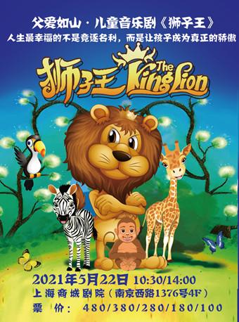 父爱如山•原创儿童亲子音乐剧《狮子王》