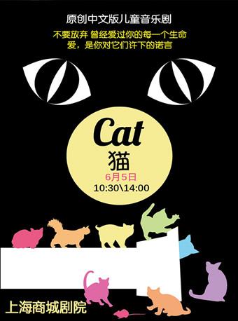 原创儿童音乐剧《猫》中文版