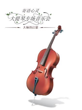 寄语心灵-大师的启蒙大提琴专场音乐会