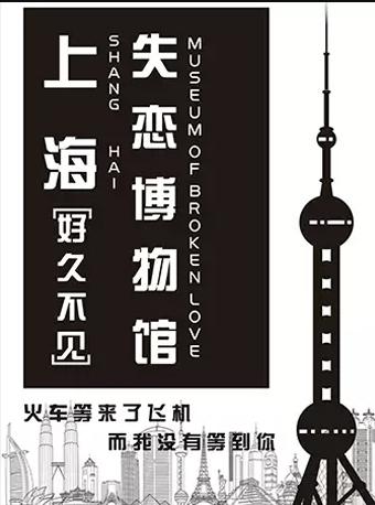 上海失恋博物馆