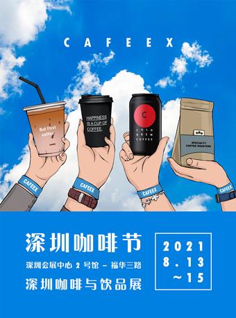 2021 CAFEEX 深圳咖啡节 & 深圳咖啡与饮品展